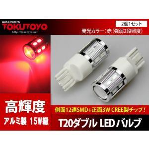 T20/7443 LEDダブル球 LEDバルブ 12連SMD+CREE 3W 赤(レット)2段照度 12V車用 2個 TOKUTOYO(トクトヨ)|tokutoyo