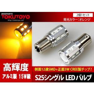 無極性 S25 シングル球 S25S/1156/BA15S LEDバルブ 12連SMD+CREE 3W 橙(オレンジ) 12V車用 2個 TOKUTOYO(トクトヨ)|tokutoyo