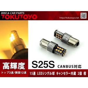 S25s/1156 15連 LEDシングル球 キャンセラー対応 橙 2個 TOKUTOYO(トクトヨ)|tokutoyo