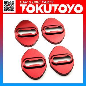 スズキ ワゴンR スペーシア用 ドアロックカバー ドアストライカー メタルカバー ステンレス製 赤色...
