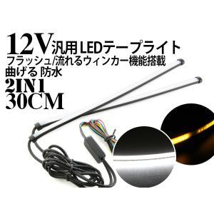 2in1 12V LEDテープライト ラバーチューブ フラッシュ/流れるウィンカー機能 曲げる 防水 30CM 白/黄切替 TOKUTOYO(トクトヨ)|tokutoyo