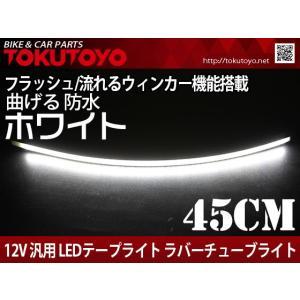 12V 汎用 LEDテープライト ラバーチューブ フラッシュ/流れるウィンカー機能 曲げる 防水 45CM 白/黄切替 TOKUTOYO(トクトヨ)|tokutoyo