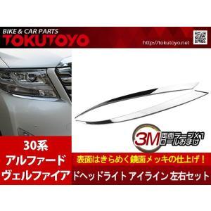 アルファード/ヴェルファイア30系 専用設計 ヘッドライトガーニッシュ アイライン メッキ 左右セット TOKUTOYO(トクトヨ)|tokutoyo