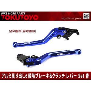 レバーセット アルミ削り出し(C777F14) 青 トライアンフ タイガー1200に|tokutoyo