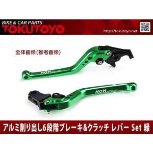レバーセット アルミ削り出し(C777F14) 緑 トライアンフ タイガー1200に|tokutoyo