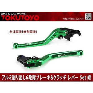 レバーセット アルミ削り出し(C777F14) 緑 YZF750/YZF-R7/YZF1000Rに|tokutoyo