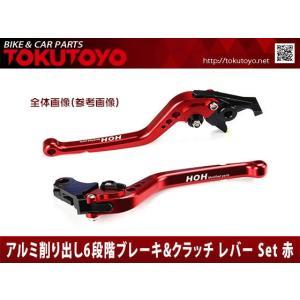 レバーセット アルミ削り出し(C777F14) 赤 トライアンフ タイガー1200に|tokutoyo