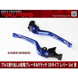 レバーセット アルミ削り出し(C777F14) 青 トライアンフ タイガー1200に 3Dタイプ|tokutoyo