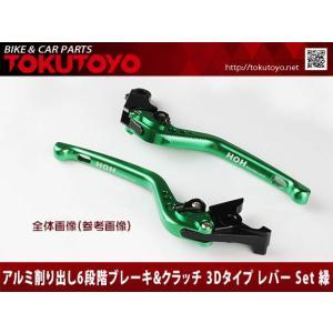 レバーセット アルミ削り出し(C777F14) 緑 トライアンフ タイガー1200に 3Dタイプ|tokutoyo