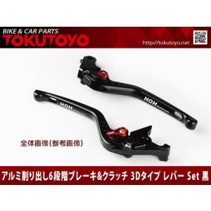 レバーセット アルミ削り出し(C777F14) 黒 トライアンフ タイガー1200に 3Dタイプ|tokutoyo