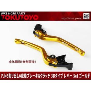 レバーセット アルミ削り出し(C777F14) ゴールド トライアンフ タイガー1200に 3Dタイプ|tokutoyo
