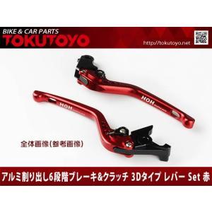 レバーセット アルミ削り出し(C777F14) 赤 トライアンフ タイガー1200に 3Dタイプ|tokutoyo