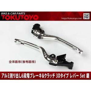 レバーセット アルミ削り出し(C777F14) 銀 トライアンフ タイガー1200に 3Dタイプ|tokutoyo