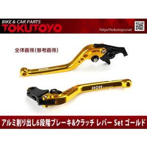 レバーセット (K750F44) アルミ削り出し ゴールド Ninja400R/ER-4N/VERSYSに tokutoyo