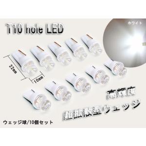 T10 LEDバルブ ウェッジ球 拡散ホール型 白 ホワイト 10個|tokutoyo