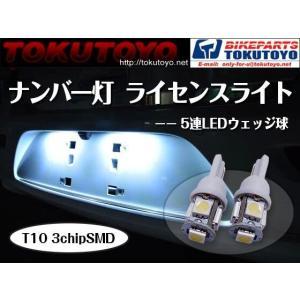 LEDナンバー灯 ライセンスライト タント/タントカスタム T10 3ChipSMD5連 LEDバルブ ウェッジ球 高輝度 省エネ 白 2個|tokutoyo