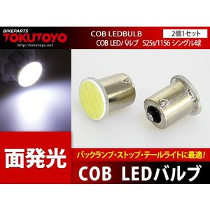 S25S/BA15s/1156 LEDバルブ シングル球 COB 面発光 12V車用 白 2個セット|tokutoyo