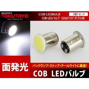 S25D/BAY15d/1157 LEDダブル球 COB 面発光 12V車用 白/白 2個|tokutoyo