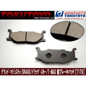 ヤマハ V-スター1300/XJ900S/SP (前)ブレーキパッド【T179】 TOKUTOYO(トクトヨ)|tokutoyo