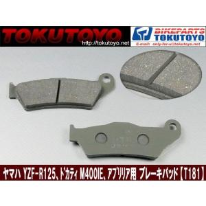 Monster S2R-Monster803cc-05~08-F ブレーキパッド T181|tokutoyo