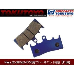 フロントブレーキパッド バンディット1200/GSF1200用 T188|tokutoyo