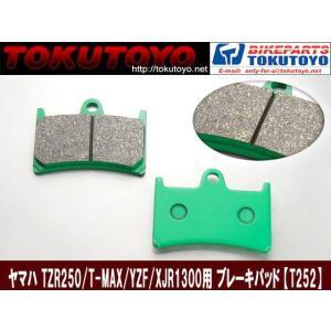 フロントブレーキパッド YZF-R6/YZF-R1/XJR1300 T252|tokutoyo