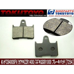 GSX1400-K1~K7/FE GY71A-01~07-R リア ブレーキパッド T254|tokutoyo
