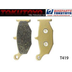 リアブレーキパッド ハヤブサ、B-KING、GSR400、ABS用 T419|tokutoyo
