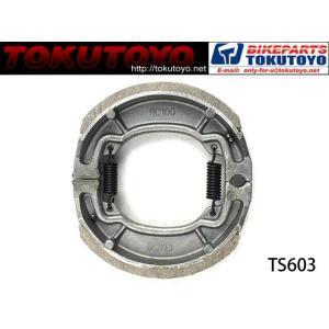 ブレーキシュー 前後 2/4サイクル バーディー用 TS603(クーポン配布中)|tokutoyo