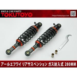 ホンダ Vツインマグナ ガス封入式 リアサスペンション 280MM 黒/橙赤 TOKUTOYO(トクトヨ)|tokutoyo