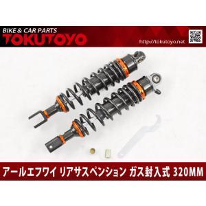 マジェスティC ガス封入式 リアサスペンション 320MM 黒/橙赤 TOKUTOYO(トクトヨ)|tokutoyo