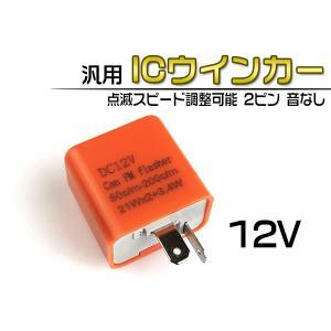汎用品 ハイフラ防止 LED ICウインカー リレー 点滅速度調節可 2ピン 音なし 12V 1個 TOKUTOYO(トクトヨ)(クーポン配布中)