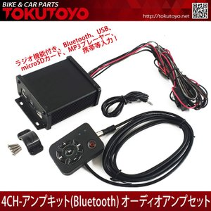 Bluetooth4.1 4CH オーディオアンプSet 外付コントローラー付き TOKUTOYO(トクトヨ)(クーポン配布中)|tokutoyo
