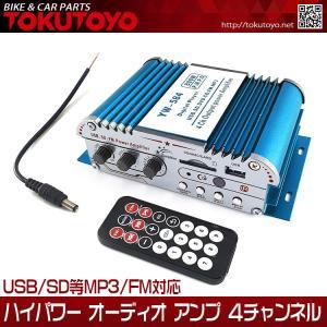 オーディオ アンプ リモコン付 ハイパワー 4CH出力 USB/SD等MP3/FM対応(クーポン配布中)|tokutoyo