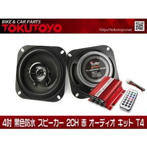 ツイーター スピーカー2個付 4インチ 黒色防水 2CH赤オーディオ キット T4 TOKUTOYO(トクトヨ)|tokutoyo