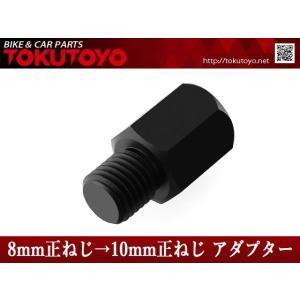 ミラー変換アダプター ミラー8mm→車体10mm 正ネジタイプ(黒) TOKUTOYO(トクトヨ) tokutoyo