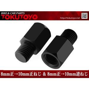 ミラー変換アダプター ミラー8mm→車体 10mmセット 黒 2個セット TOKUTOYO(トクトヨ) tokutoyo
