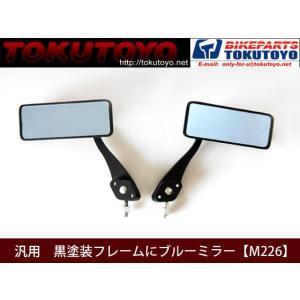 ミラー 黒フレーム(ブルー鏡面)【M226】 左右セット TOKUTOYO(トクトヨ) tokutoyo