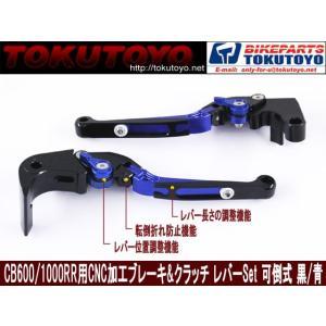 CBR600RR/1000RR CNC加工ブレーキ&クラッチ レバー伸縮/可倒式(黒/青)|tokutoyo