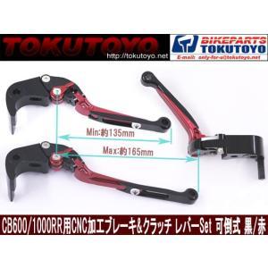 CBR600RR/1000RR CNC加工ブレーキ&クラッチ レバー伸縮/可倒式(黒/赤)|tokutoyo