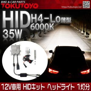 H4-Lo 35W 6000K HIDキット 2灯切替式 12V仕様 交換用バルブ ヘッドライト フォークランプ等に TOKUTOYO(トクトヨ)|tokutoyo