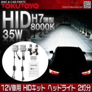 バイク専用 ライト HIDキット H7 35W 8000K 2灯分 12V 交換用バルブ ヘッドライト フォークランプ等に TOKUTOYO(トクトヨ)|tokutoyo
