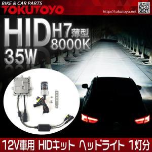 バイク専用 HIDキット H7 35W 8000K 1灯分 交換用バルブ ヘッドライト フォークランプ等に TOKUTOYO(トクトヨ)|tokutoyo