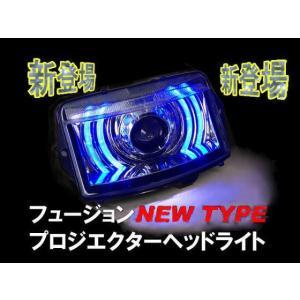 フュージョン MF02一眼 プロジェクター ヘッドライト(Pランプ青) TOKUTOYO(トクトヨ)|tokutoyo