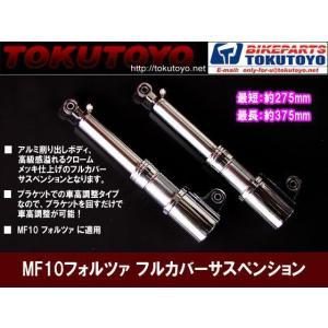 【特価】フォルツァ(FORZA)MF10 リア フルカバー サスペンション メッキ(クーポン配布中)|tokutoyo