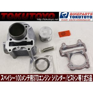 ホンダ(HONDA) スペイシー100用 エンジン シリンダー/ピストン等メンテ部品 5品|tokutoyo