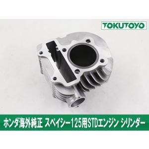 ホンダ(HONDA) スペイシー125用 STDエンジン シリンダー 本体ユニット|tokutoyo