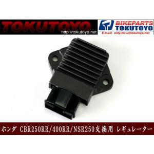 ホンダ マグナ250/VTR250/ゼルビス250 交換用 レギュレーター 熱対策 TOKUTOYO(トクトヨ) tokutoyo