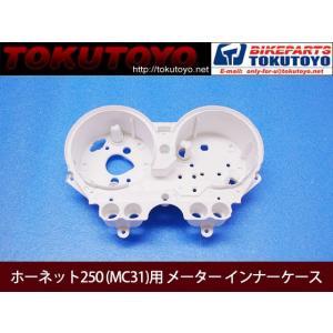メーター インナーケース ホーネット250 MC31用 TOKUTOYO(トクトヨ)(クーポン配布中)|tokutoyo
