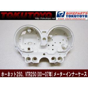 メーター インナーケース ホーネット250/VTR250 00-07年用 TOKUTOYO(トクトヨ)(クーポン配布中)|tokutoyo
